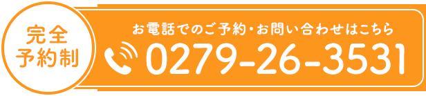 電話:0279-26-3531