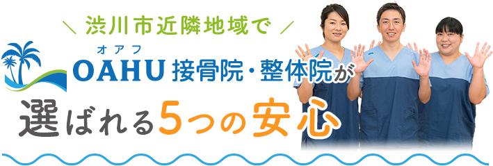 渋川市近隣地域でオアフ接骨院・整体院が選ばれる5つの安心